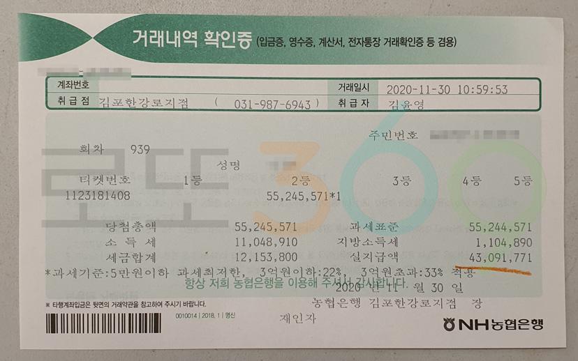 로또369-2등 영수증